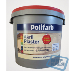 Акрил - Пластер (барашек) 25 кг. Штукатурка декоративная Полифарб